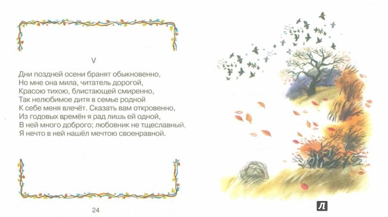 Иллюстрация 1 из 42 для Стихи - Александр Пушкин | Лабиринт - книги. Источник: Лабиринт
