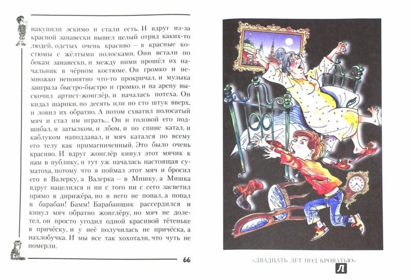 Иллюстрация 1 из 11 для Денискины рассказы - Виктор Драгунский | Лабиринт - книги. Источник: Лабиринт