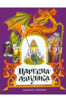 Царевна-лягушка. Русские народные сказки