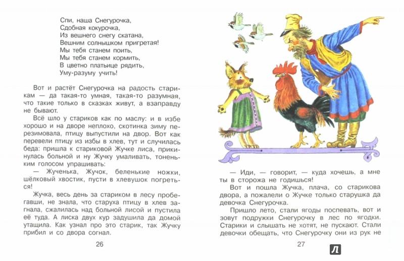 Иллюстрация 1 из 49 для Царевна-лягушка. Русские народные сказки | Лабиринт - книги. Источник: Лабиринт