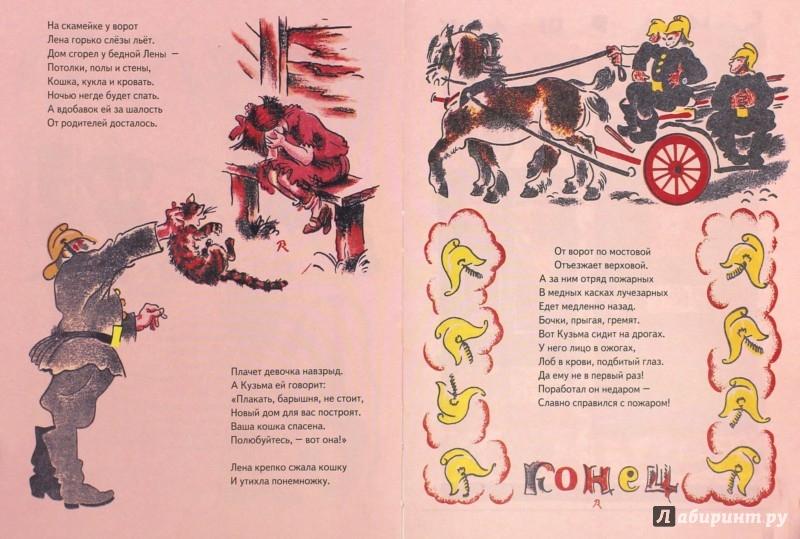 Иллюстрация 1 из 61 для Стихи для детей - Чуковский, Маршак | Лабиринт - книги. Источник: Лабиринт