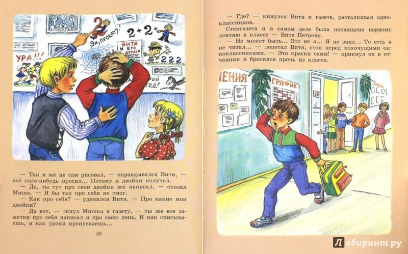 Иллюстрация 1 из 24 для Волшебный магазин - Владимир Сутеев | Лабиринт - книги. Источник: Лабиринт