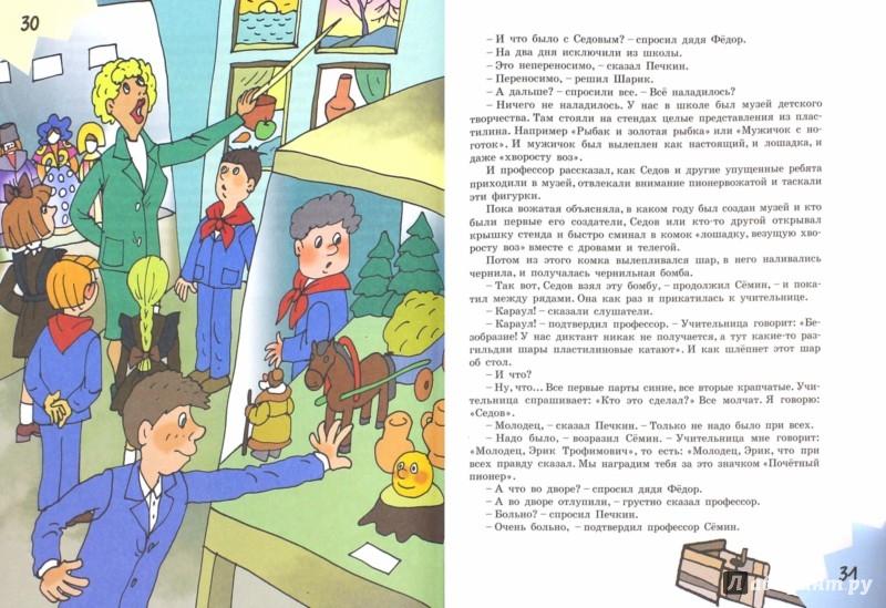 Иллюстрация 1 из 10 для Тяжелые случаи в Простоквашино - Эдуард Успенский | Лабиринт - книги. Источник: Лабиринт