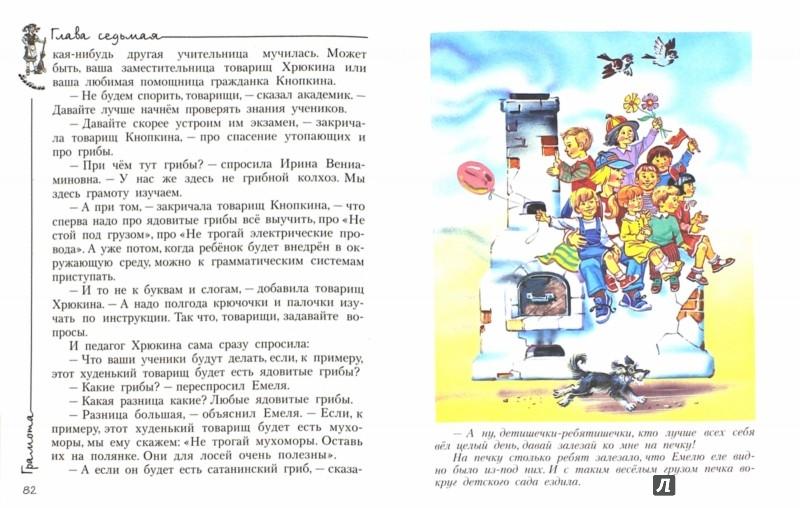 Иллюстрация 1 из 10 для Грамота - Эдуард Успенский | Лабиринт - книги. Источник: Лабиринт