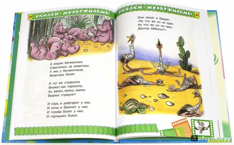 Иллюстрация 1 из 18 для Мойдодыр и другие любимые мультики - Корней Чуковский | Лабиринт - книги. Источник: Лабиринт