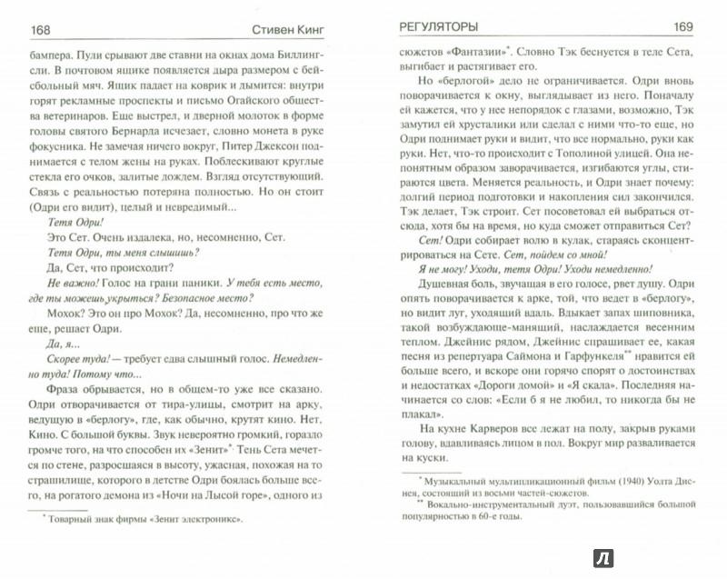 Иллюстрация 1 из 23 для Регуляторы - Стивен Кинг | Лабиринт - книги. Источник: Лабиринт