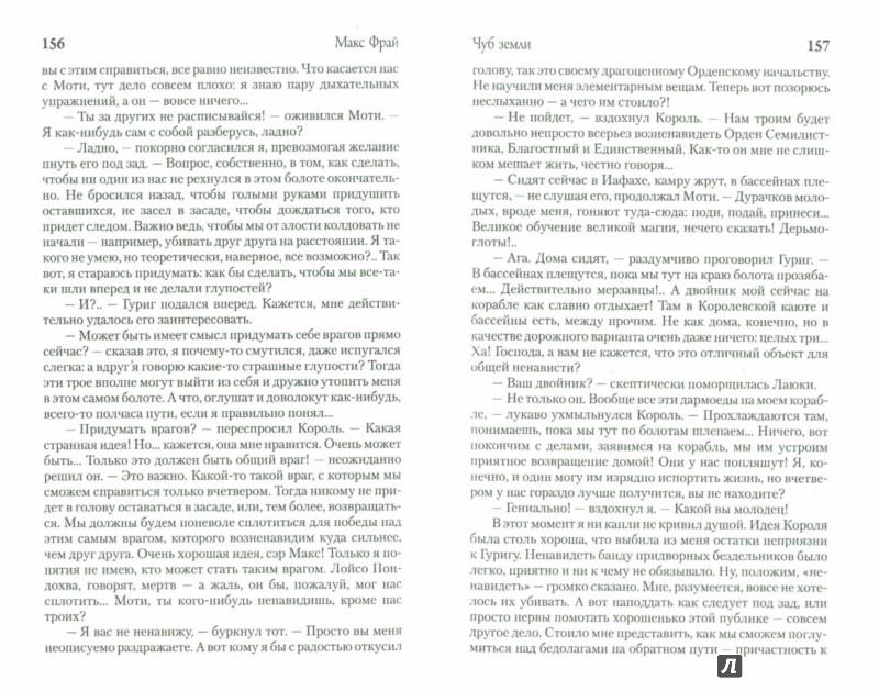 Иллюстрация 1 из 28 для Чуб земли - Макс Фрай | Лабиринт - книги. Источник: Лабиринт