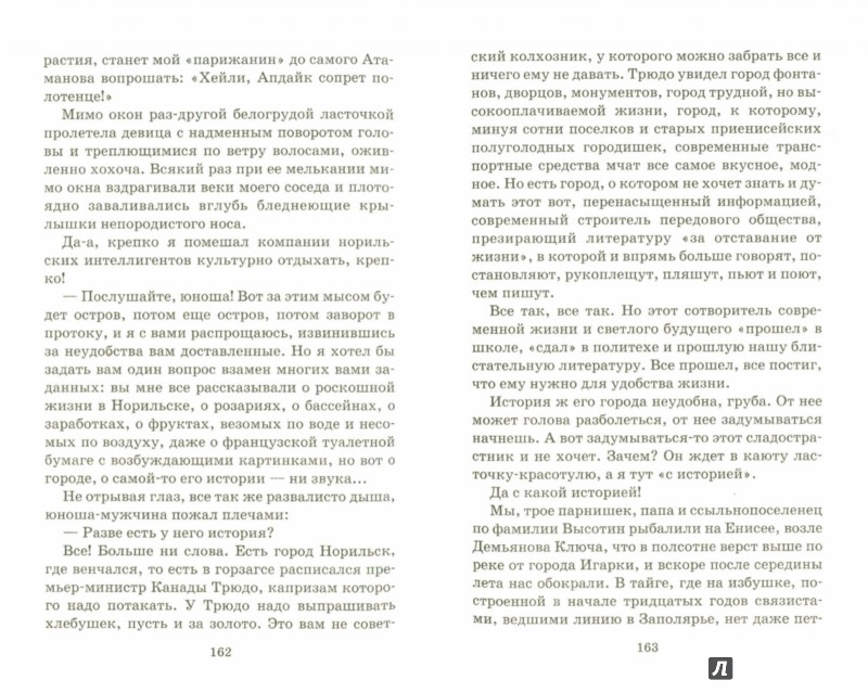 Иллюстрация 1 из 26 для Лучшие рассказы для детей - Виктор Астафьев | Лабиринт - книги. Источник: Лабиринт