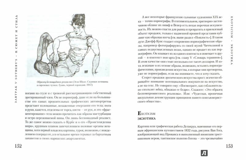 Иллюстрация 1 из 16 для Завтрак у Sotheby's. Мир искусства от А до Я - Филип Хук | Лабиринт - книги. Источник: Лабиринт
