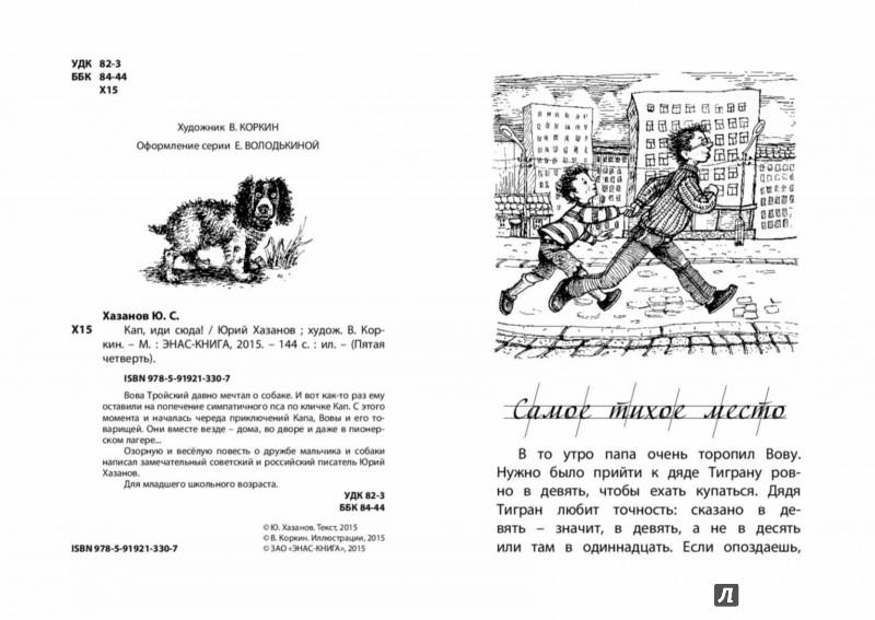 Иллюстрация 1 из 9 для Кап, иди сюда - Юрий Хазанов | Лабиринт - книги. Источник: Лабиринт