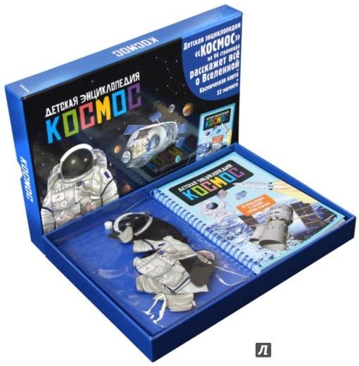Иллюстрация 1 из 32 для Космос. Интерактивная детская энциклопедия с магнитами | Лабиринт - книги. Источник: Лабиринт