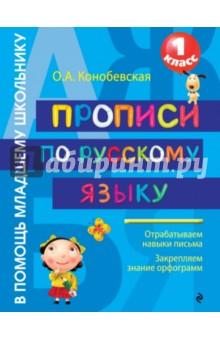 Прописи по русскому языку.1класс