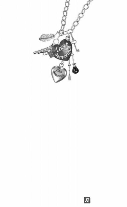 Иллюстрация 1 из 17 для Невероятное везение - Екатерина Вильмонт | Лабиринт - книги. Источник: Лабиринт