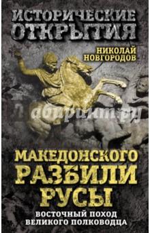 Македонского разбили русы