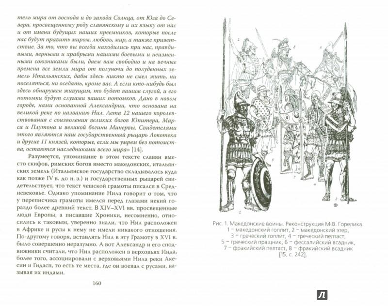 Иллюстрация 1 из 2 для Македонского разбили русы - Николай Новгородов | Лабиринт - книги. Источник: Лабиринт