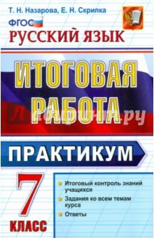 Русский язык. 7 класс. Итоговая работа. Практикум. ФГОС