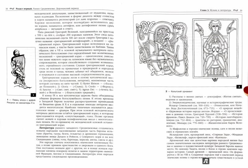 Иллюстрация 1 из 7 для Западноевропейское Средневековье - Анна Вачьянц | Лабиринт - книги. Источник: Лабиринт