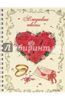 Ежедневник невесты СЕРДЦЕ, КОЛЬЦО (80 листов, А6) (37159)