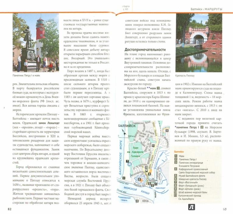 Иллюстрация 1 из 25 для Калининградская область (+ карта) - Андрей Белов | Лабиринт - книги. Источник: Лабиринт