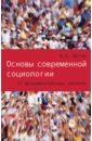 Основы современной социологии. 15 фундаментальных законов, Шутов Владимир Николаевич