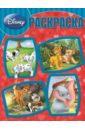 Фото - Волшебная раскраска. Классика Disney (№14215) волшебная раскраска классика disney 14143