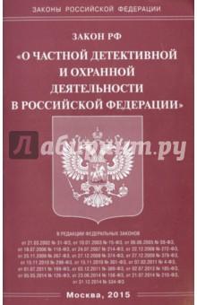 """Закон РФ """"О частной детективной и охранной деятельности в Российской Федерации"""""""