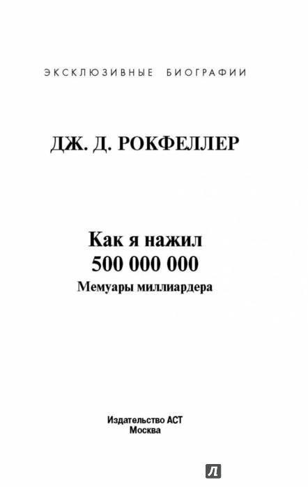 Иллюстрация 1 из 24 для Как я нажил 500 000 000 долларов. Мемуары миллиардера - Джон Рокфеллер | Лабиринт - книги. Источник: Лабиринт