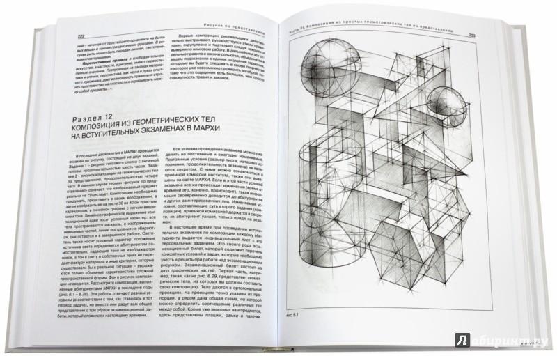 Иллюстрация 1 из 28 для Рисунок по представлению в теории и упражнениях от геометрии к архитектуре. Учебное пособие - Осмоловская, Мусатов | Лабиринт - книги. Источник: Лабиринт