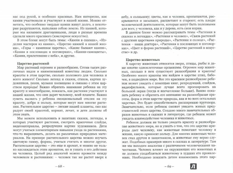 Иллюстрация 1 из 12 для Семицветик. Программа воспитания и развития детей от одного года до семи лет - Ашикова, Ашиков   Лабиринт - книги. Источник: Лабиринт