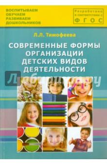 Современные формы организации детских видов деятельности. Методическое пособие. ФГОС ДО