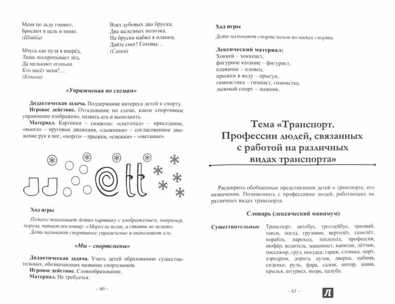 Иллюстрация 1 из 4 для Формирование целостной картины мира. Познавательно-информационная часть, игровые технологии. ФГОС - Каушкаль, Карпеева, Богданова | Лабиринт - книги. Источник: Лабиринт