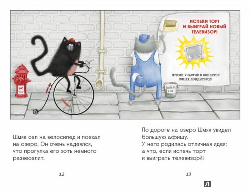 Иллюстрация 1 из 26 для Котёнок Шмяк печет торт - Лин Шу | Лабиринт - книги. Источник: Лабиринт