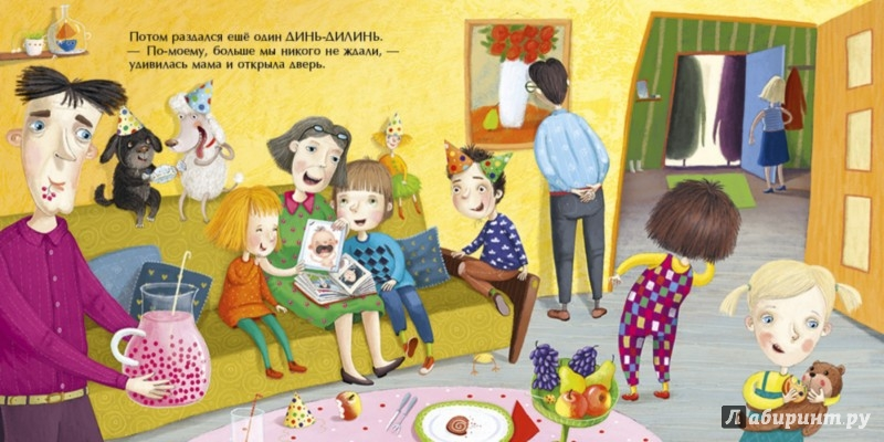 Иллюстрация 1 из 34 для Тося Бося и мечтательный день рождения - Лина Жутауте | Лабиринт - книги. Источник: Лабиринт