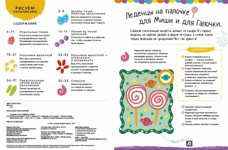 Иллюстрация 1 из 65 для Рисуем пальчиками. 3 уровень. 3-5 лет - Узорова, Нефедова | Лабиринт - книги. Источник: Лабиринт