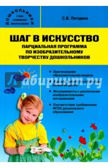 Шаг в искусство. Парциальная программа по изобразительному творчеству дошкольников. ФГОС