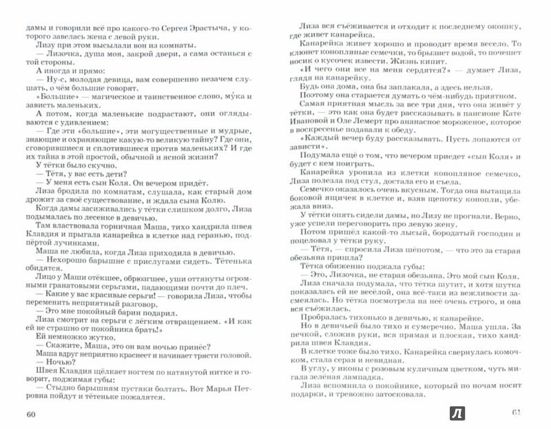 Иллюстрация 1 из 11 для Юмористические рассказы - Аверченко, Чехов, Тэффи | Лабиринт - книги. Источник: Лабиринт
