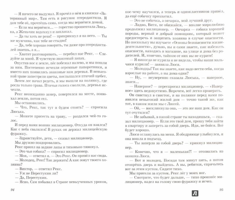 Иллюстрация 1 из 22 для В стране невыученных уроков - Лия Гераскина | Лабиринт - книги. Источник: Лабиринт