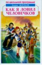 Житков Борис Степанович Как я ловил человечков
