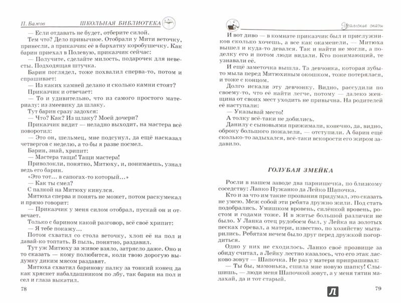 Иллюстрация 1 из 4 для Уральские сказы - Павел Бажов | Лабиринт - книги. Источник: Лабиринт