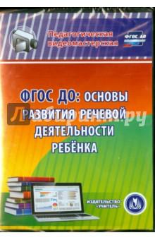 ФГОС ДО: основы развития речевой деятельности ребенка (CD) интеллектика для дошкольников часть 2