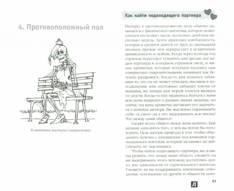 Иллюстрация 1 из 12 для Насколько вы совместимы? - Пиз, Пиз   Лабиринт - книги. Источник: Лабиринт