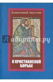 Блаженный Августин. О христианской борьбе