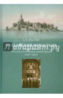 Валаамский монастырь и становление Финляндской Православной Церкви (1917-1957)