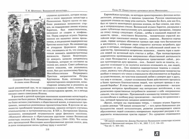 Иллюстрация 1 из 3 для Валаамский монастырь и становление Финляндской Православной Церкви (1917-1957) - Татьяна Шевченко | Лабиринт - книги. Источник: Лабиринт