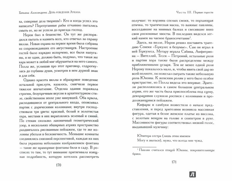 Иллюстрация 1 из 3 для День рождения Лукана - Татьяна Александрова | Лабиринт - книги. Источник: Лабиринт