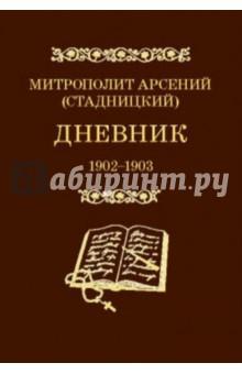 Дневник. Том 2. 1902-1903. Митрополит Арсений (Стадницкий)