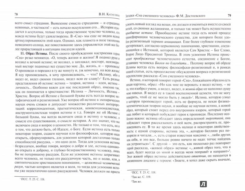 Иллюстрация 1 из 15 для Ф. М. Достоевский. Писатель, мыслитель, провидец. Сборник статей | Лабиринт - книги. Источник: Лабиринт