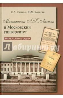Математик Л.К. Лахтин и Московский университет