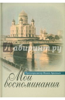 Мои воспоминания. Протопресвитер Иоанн Арсеньев