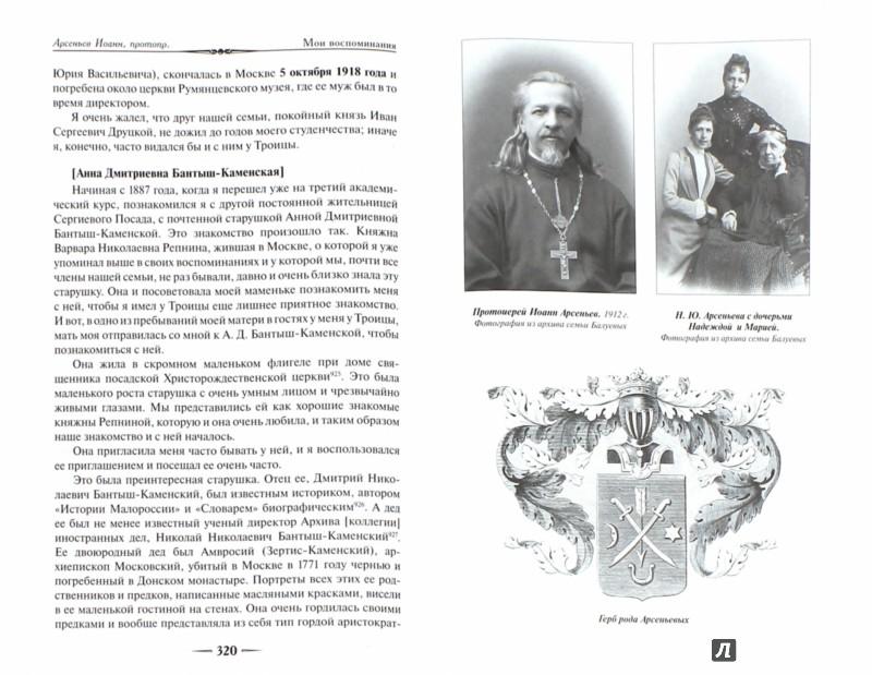 Иллюстрация 1 из 3 для Мои воспоминания. Протопресвитер Иоанн Арсеньев - Колесова, Гончаров | Лабиринт - книги. Источник: Лабиринт